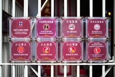 Hong Kong - 19 novembre 2015 : Huit signes chinois de avertissement Photographie stock libre de droits