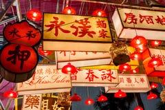 Hong Kong oldest big signboard stock image