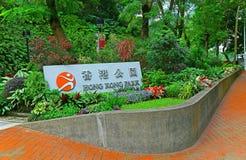 Hong Kong parkerar ingången Arkivbilder