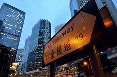 Hong Kong, Queensway road Stock Photo