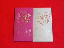Hong Kong Red Packet Photos stock