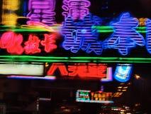 HONG-KONG - Señales de neón Imágenes de archivo libres de regalías