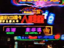 HONG-KONG - Señales de neón Foto de archivo libre de regalías