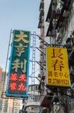 Hong Kong shop signs Royalty Free Stock Photo