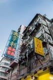 Hong Kong shop signs Stock Photography