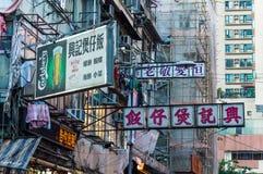 Hong Kong shop signs Stock Images