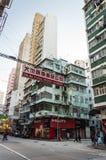 Hong Kong shop signs Stock Image