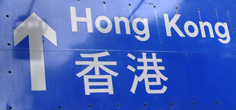 Hong Kong Sign Royalty Free Stock Photography