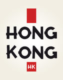 Hong Kong sign Royalty Free Stock Photo
