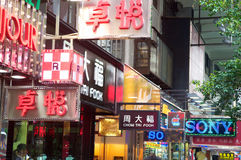 Hong Kong Stores Royalty Free Stock Photos