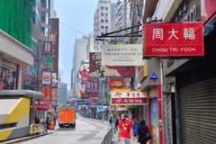 Hong Kong street view Stock Photos