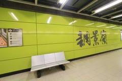 Hong Kong Tiu Keng Leng MTR station Royalty Free Stock Images