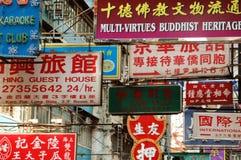 Hong Kong : Un Mélange des signes Image stock