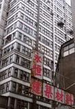 Hong Kong warehouse. A Hong Kong warehouse on a typical industrial estate royalty free stock image