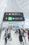 Hong Kong West Kowloon järnvägsstation royaltyfria foton