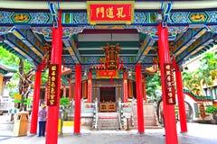 Hong Kong Wong Tai Sin Temple immagine stock libera da diritti