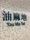 Hong Kong Yau Ma Tei-Logo stockfotos