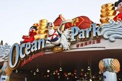 Hong- Kongozean-Park Lizenzfreie Stockfotos