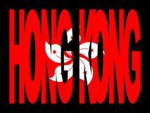 Hong kongu bandery tekst Zdjęcia Stock