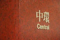 Hong- Kongzentrale Stockbild