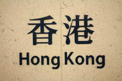 Hongkong. Word hongkong on wall in underground royalty free stock photos