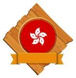 HongKong flaga na drewnianej desce Fotografia Stock
