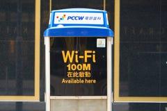 HONGKONG - September 2, 2017: Offentligt bås för telefon Wi-Fi och hots Arkivfoto