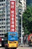 Hongkong spirit. Big big scroll with chinese character, Do well, is Hongkong spirit, on Hongkong street Stock Photo