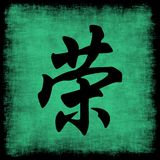 Honor Chinese Calligraphy Set. Honor Chinese Calligraphy Symbol Grunge Background Set Stock Image