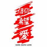 Hope Faith Love. Gospel in Japanese Kanji. royalty free illustration