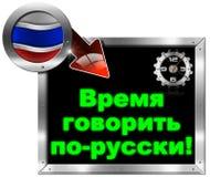 Hora de hablar en ruso Foto de archivo libre de regalías