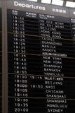 Horario del aeropuerto Fotos de archivo libres de regalías