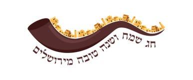 Horizon de vieille ville de Jérusalem Hashana de Rosh, carte de voeux juive de vecteur de vacances Salutation traditionnelle, l'a Photographie stock libre de droits