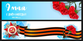 Horizontal web banner 9 may Happy Victory Day. Horizontal web, print banner. 9 may Happy Victory Day, bouquet realistic red carnation, St. George ribbon. Vector stock illustration