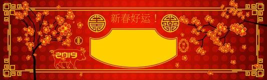 Horizontale banner in oosterse stijl Hiëroglief vertaal Goed geluk in nieuw jaar en jaar van het varken Ontwerpsjabloon met a vector illustratie