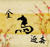 Horse Calligraphy,Chinese calligraphy. Word for horse, with plum blossom on old antique vintage paper background Royalty Free Stock Photography