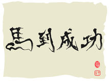 Horse Calligraphy, Chinese characters as Achieving Immediate Suc. Chinese Calligraphy for celebrating Chines horse new year, Chinese characters as Achieving Stock Photography