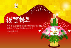 Horse Fuji New Years card. Background illustration of a pretty landscape vector illustration
