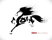 Horse 2014 Royalty Free Stock Photos