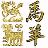 Horse and sheep chinese symbols Royalty Free Stock Images
