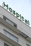 Hospital Imagen de archivo