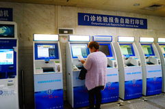 Hospital outpatient self-service printing area. Hospital outpatient self-service print area at the Peking University hospital in Shenzhen, china Royalty Free Stock Photo