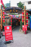 Hostel entrance in Beijing, China Royalty Free Stock Photo