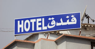 Hotel sign in Morocco Stock Photo