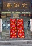 Hotel turístico con las cortinas handicrafted tradicionales, Pingyao, China fotos de archivo libres de regalías