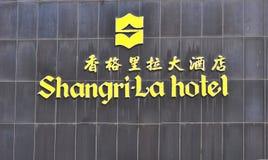 hotelllashangri Royaltyfri Foto