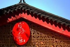 Houhai music bar. A fashion music bar in Houhai of Beijing royalty free stock images