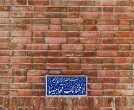House portal. Ayats of Quran on a ceramic tile on house entance wall, Tehran, Iran Royalty Free Stock Photos