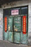 Houten deuropening Peking, China Stock Afbeelding