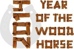 Houten paard` s jaar Stock Foto